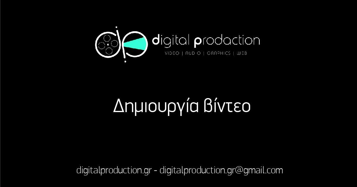 Δημιουργία βίντεο (εταιρικά βίντεο, διαφημιστικά, εκπαιδευτικά βίντεο, social media video) | Digital Production