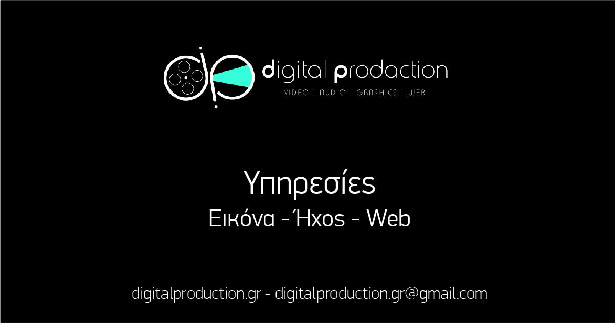 Υπηρεσίες (παραγωγή βίντεο, βιντεοσκοπήσεις, εκφωνήσεις, υποτιτλισμοί) | Digital Production