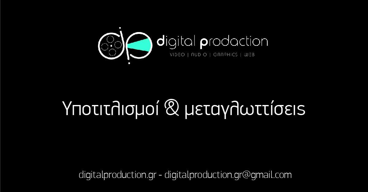 Υπηρεσίες μεταγλωττίσεων βίντεο και υποτιτλισμού βίντεο | Digital Production