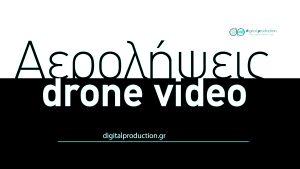 Υπηρεσίες αερολήψεων φωτογραφία και βίντεο | Digital Production