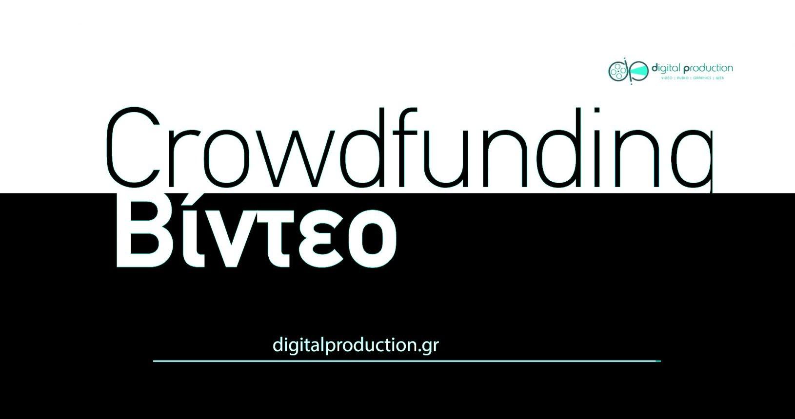 Δημιουργία προωθητικού Crowdfunding βίντεο (Kickstarter κλπ) | Digital Production