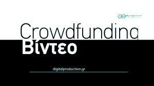 Δημιουργία προωθητικού Crowdfunding βίντεο (Kickstarter κλπ)   Digital Production