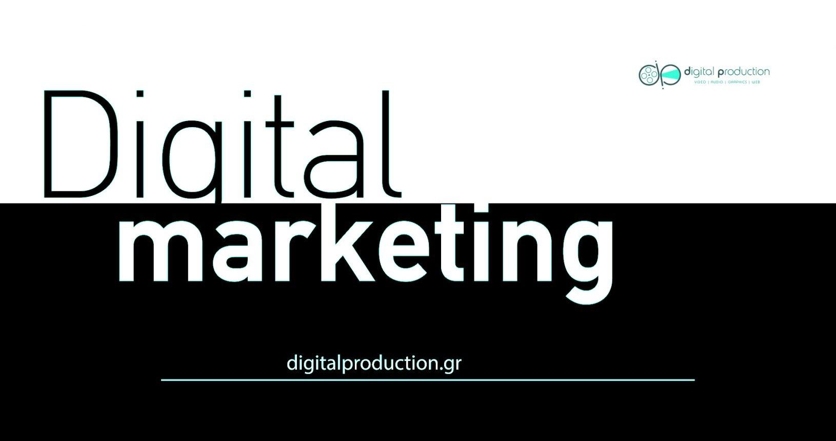 Υπηρεσίες Digital marketing - social media - google ads | Digital Production
