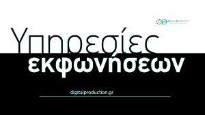 Επαγγελματικές εκφωνήσεις σε όλες τις γλώσσες | Digital Production