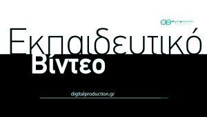 Δημιουργία εκπαιδευτικού βίντεο | Digital Production