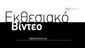 Δημιουργία εκθεσιακού βίντεο | Digital Production