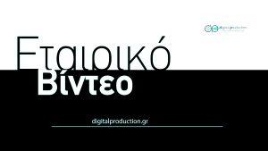 Δημιουργία εταιρικού βίντεο, corporate video | Digital Production