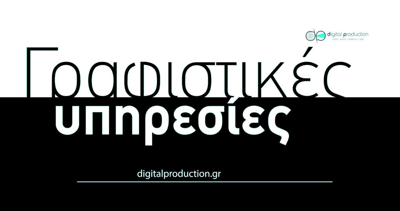 Γραφιστικές υπηρεσίες, δημιουργία λογότυπου και εντύπων | Digital Production