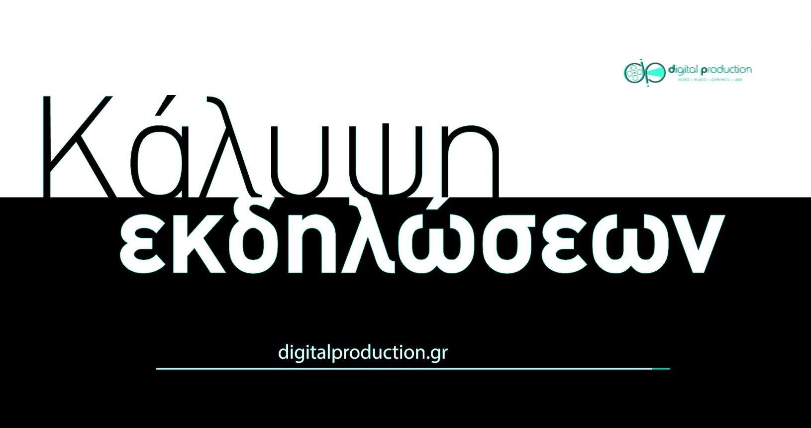 Οπτικοακουστικές καλύψεις εκδηλώσεων με βιντεοσκόπηση και φωτογραφία | Digital Production