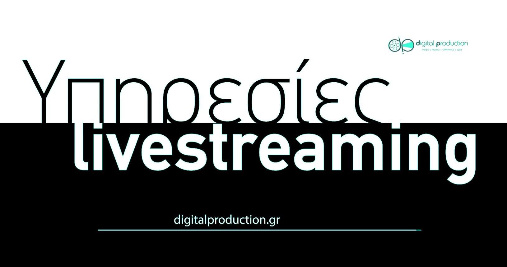 Οπτικοακουστική κάλυψη εκδηλώσεων με livestreaming βίντεο | Digital Production