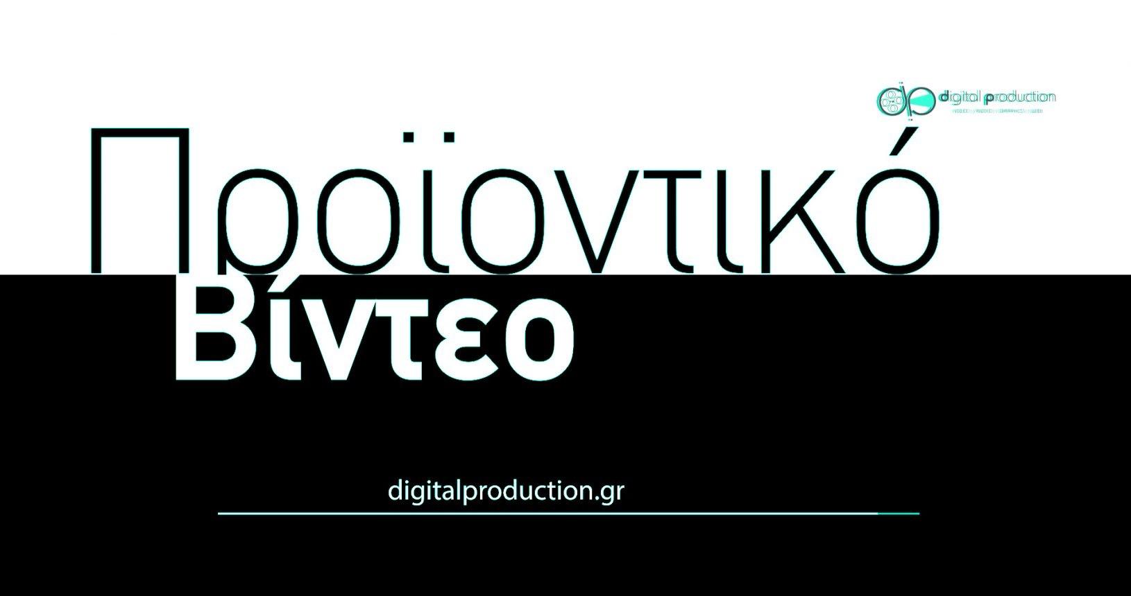 Δημιουργία προϊοντικού βίντεο | Digital Production