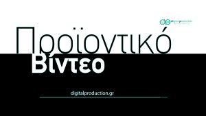Δημιουργία προϊοντικού βίντεο   Digital Production