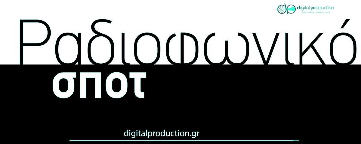 Δημιουργία ραδιοφωνικού σποτ   Digital Production