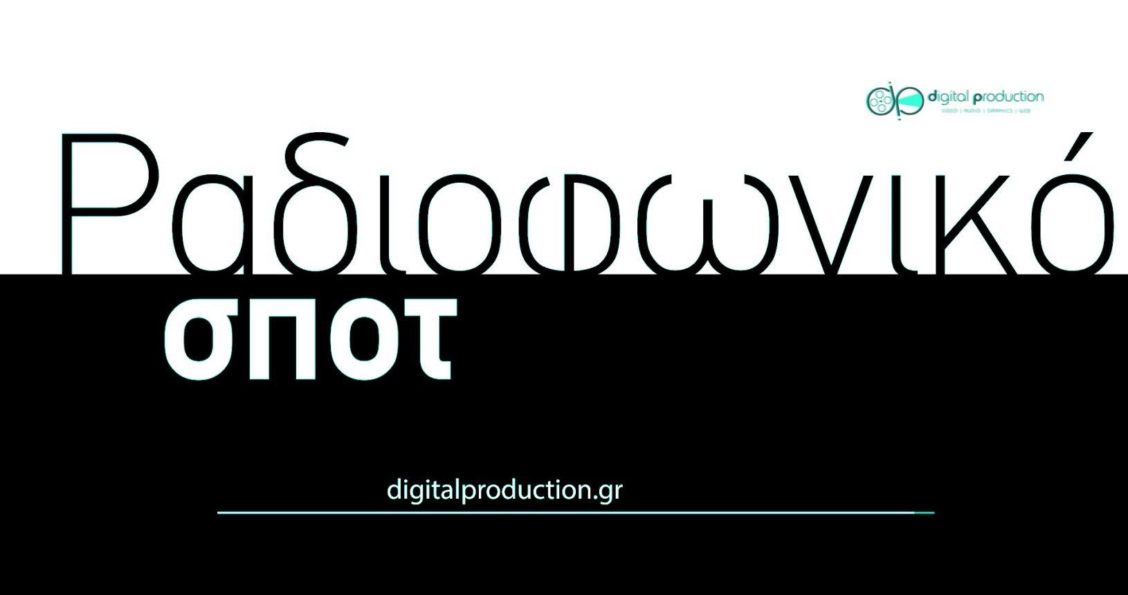 Δημιουργία ραδιοφωνικού σποτ | Digital Production