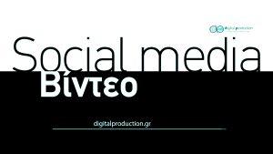 Δημιουργία social media βίντεο, facebook - youtube - vimeo - instagram | Digital Production