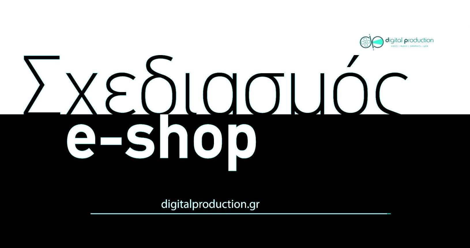 Δημιουργία e-shop – Woocommerce site | Digital Production