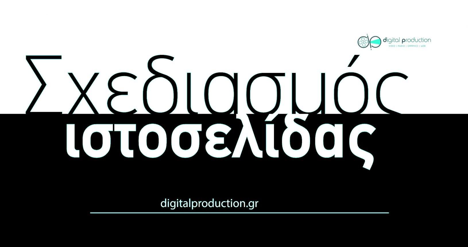 Δημιουργία ιστοσελίδας - wordpress site | Digital Production
