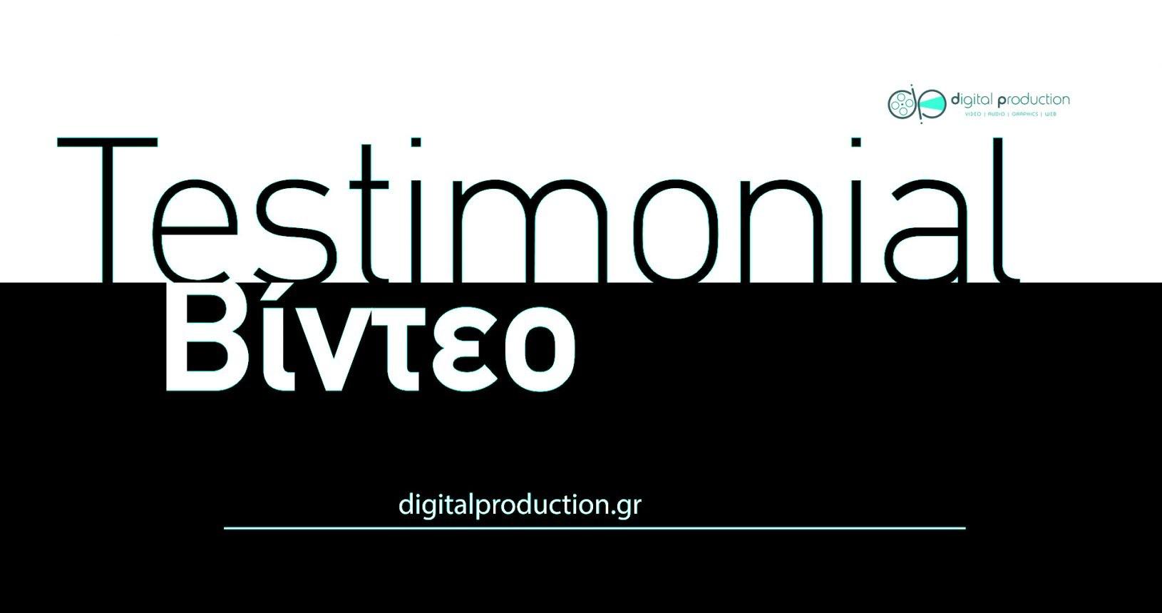 Δημιουργία testimonial βίντεο, δηλώσεις πελατών - συνεργατών | Digital Production
