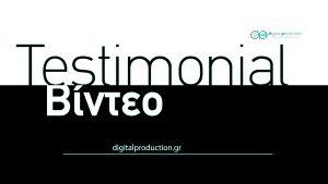 Δημιουργία testimonial βίντεο, δηλώσεις πελατών - συνεργατών   Digital Production
