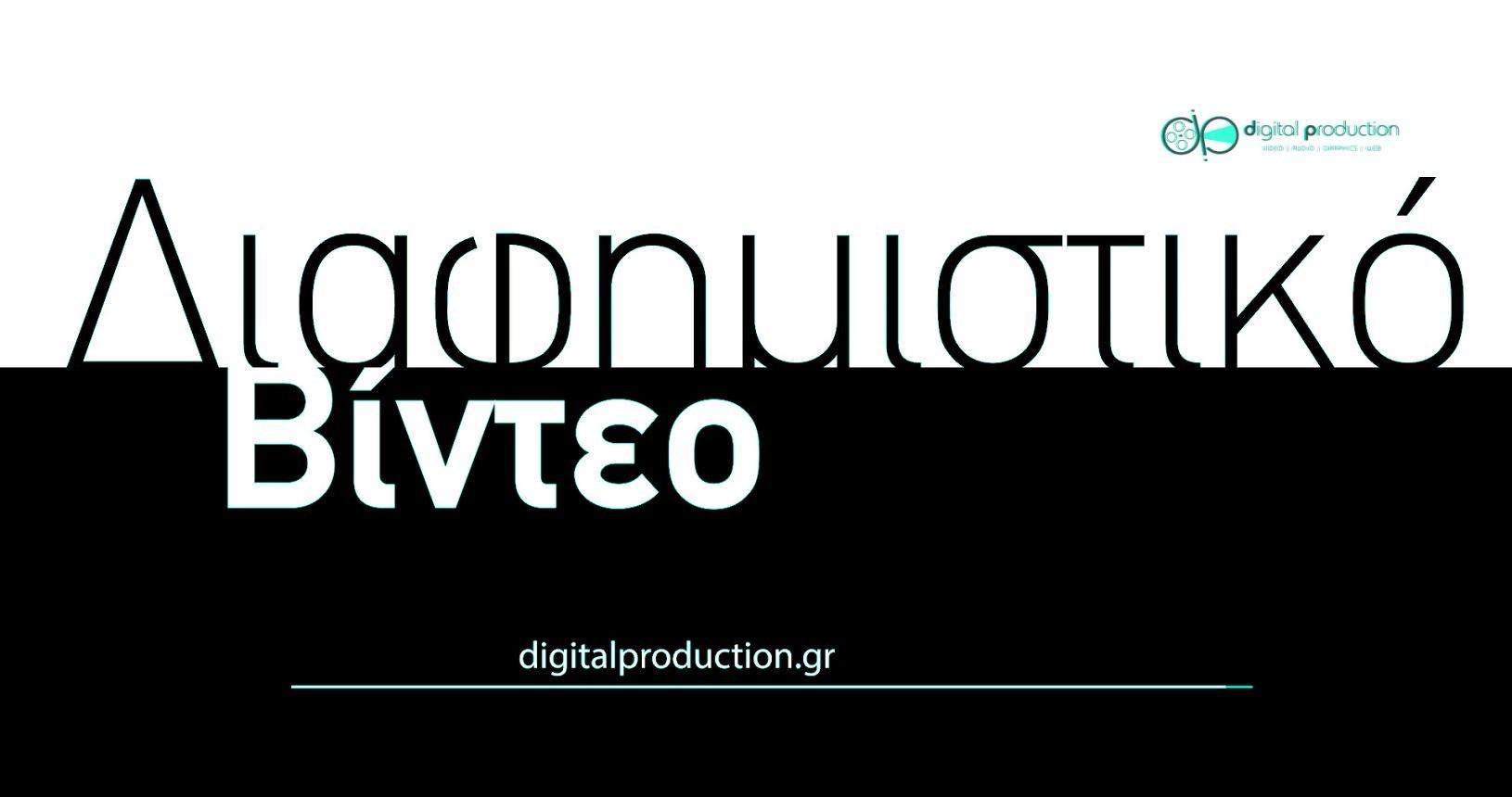 Δημιουργία διαφημιστικού σποτ, διαφήμιση με βίντεο | Digital Production