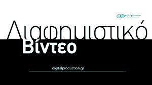 Δημιουργία διαφημιστικού σποτ, διαφήμιση με βίντεο   Digital Production