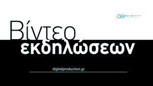 Δημιουργία βίντεο εκδηλώσεων | Digital Production