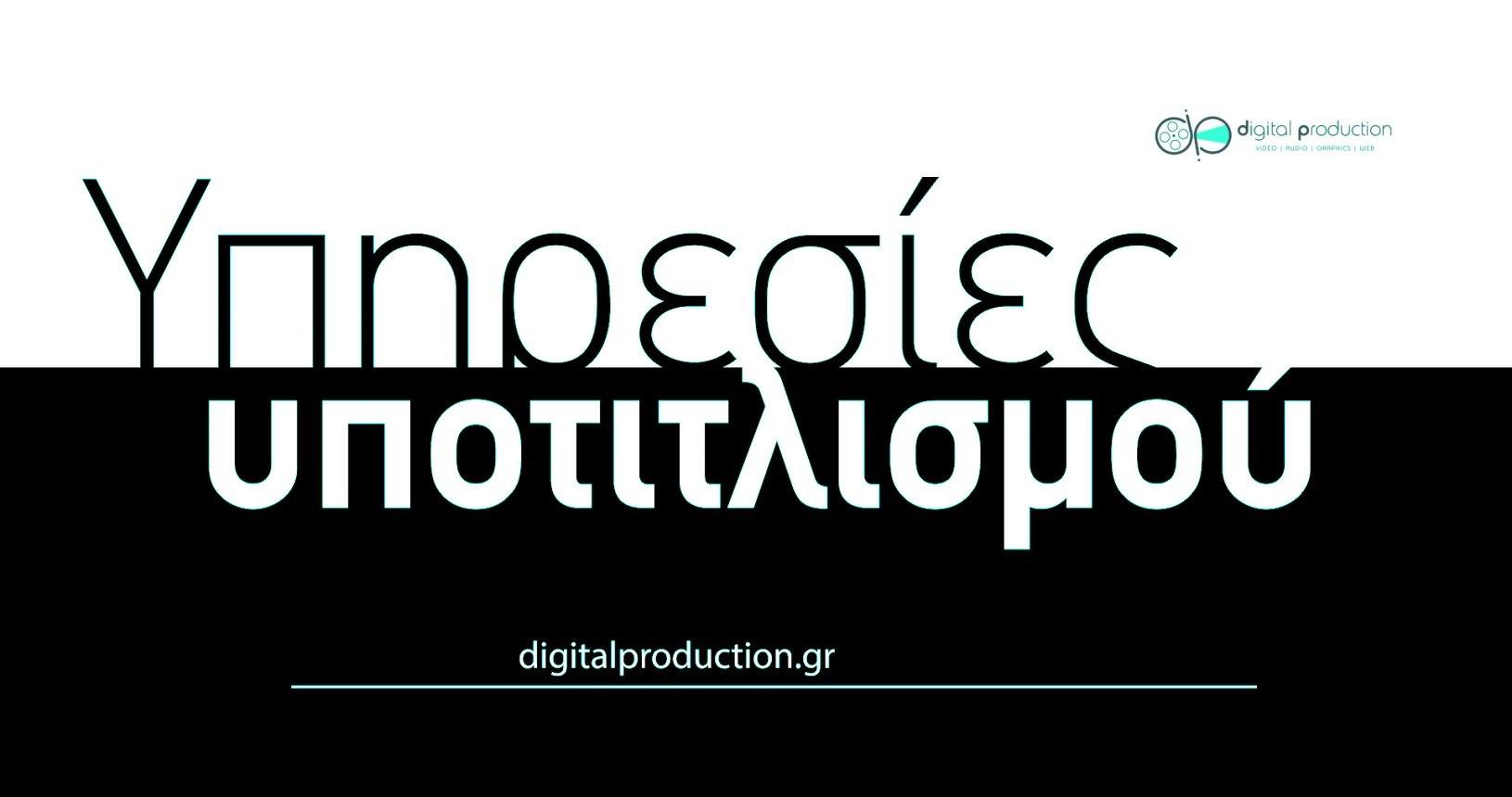 Υπηρεσίες υποτιτλισμού βίντεο από και σε όλες τις γλώσσες | Digital Production