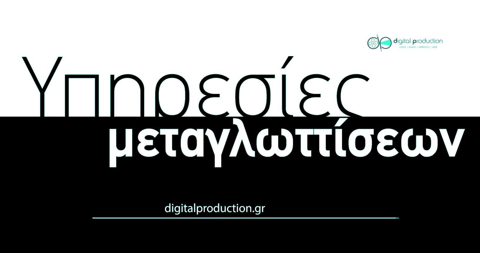Υπηρεσίες μεταγλωττίσεων βίντεο σε όλες τις γλώσσες – Μεταγλώττιση βίντεο | Digital Production