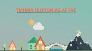 tmima geoponias infographic video
