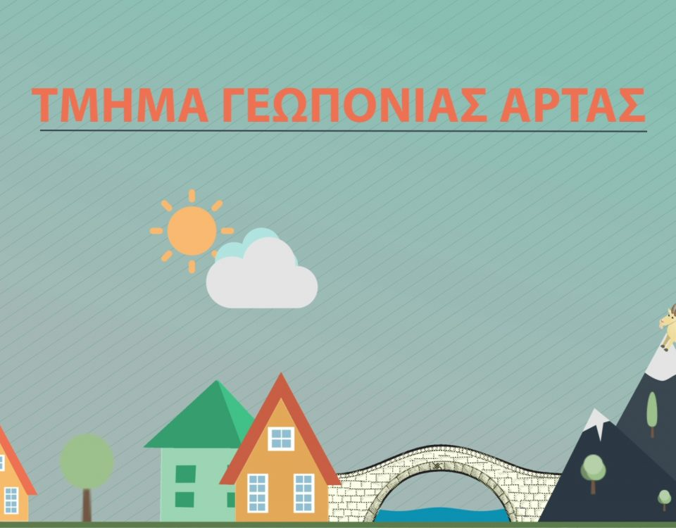 tmima geoponias infographic video